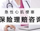 急性心肌梗塞需要满足那些条件保险公司才赔?