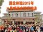 武汉冬天拓展:泡温泉拓展+年会颁奖团队建设周边
