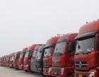 【货损全赔】全国货运物流、整车物流、配送、包装