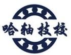 为什么都说哈尔滨轴承技校就业好?