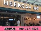 株洲喜茶加盟电话