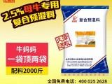 北京泽牧久远母牛专用饲料有效改善母牛繁殖性能