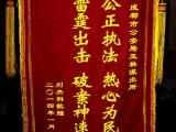 成都锦旗制作订做 成都绶带制作定制 袖标制作订制丝印