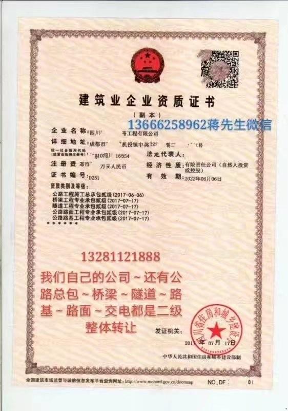 江苏省南京市建筑工程公司/水利水电工程总承包资质转让出售分立