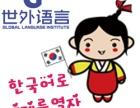 世外語言韓國留學,申請前20名學校,不限次數