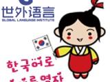 世外語言韓國留學,只申請前20名學校,不限次數