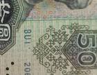 漏印错版人民币