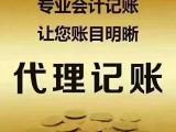 西青公司注册代办,代理记账,提供注册地址,公司变更服务