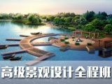 上海长宁景观设计培训课程,景观效果图培训速成班