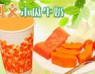 广州阿文木瓜牛奶加盟费多少钱,阿文木瓜牛奶加盟门槛低
