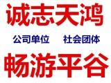 2019平谷旅游景点门票 天云山玻璃栈道团队票 团建请点击