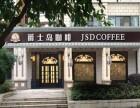 咖啡招商-爵士岛