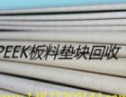 高价求购PEEK工程塑料PEEK垫片垫圈氟塑料