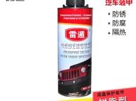 雷遁传统树脂底盘装甲防锈防腐蚀隔热保护地盘漆不自喷1KG