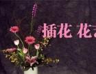 张家港哪里有插花培训,花店花艺培训班