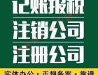 奉贤区 专业代办税务申报记账 地址迁移 注册公司审计验资