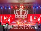 活动策划 庆典演艺 礼仪模特 舞台设备租赁展会布置