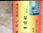 西宁李师傅水电暖气安装(改装)