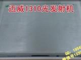 迈威MW-AMTX-3130光发射机 迈威光纤12mw发射机 光