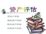 北京商標評估 專利評估 技術評估等無形資產評估