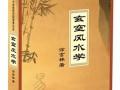 西藏国学大师涂玄林-西藏周易风水讲座-西藏易经面相培训