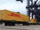 五道口DHL国际快递五道口DHL快递取件服务电话