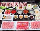星期天火锅加盟多少钱
