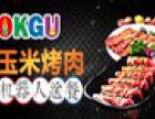 韩国玉米火炉烤肉加盟