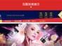 温州瑞安汀田淘宝店铺装修宝贝描述 网页营销设计培训