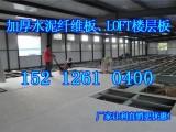 杭州水泥纤维板loft楼层板厂家电话!