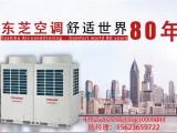 武汉东芝中央空调总代,武汉东芝空调总代