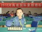 洛阳国际象棋培训 洛阳国际象棋培训班 孩子学国际象棋的好处