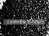 黑色母厂家 上海黑色母厂 吹膜专用黑色母 注塑黑色母通用色母料