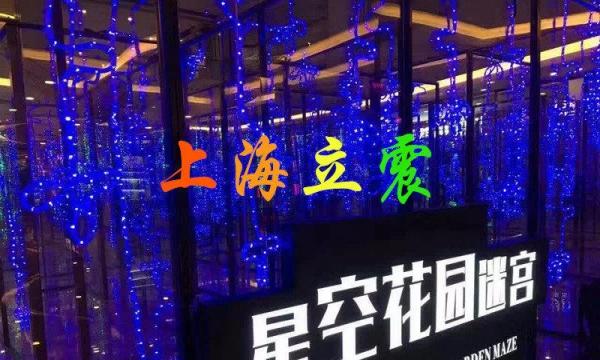 梦幻星空错觉艺术展出租光影互动体验装置镜花宫租售
