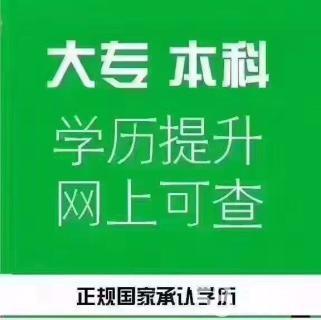 升学历唐山易考通教育中心