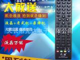 RM-133E万能遥控器 万能电视机遥控