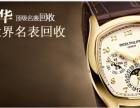 许昌哪里回收手表许昌名表奢侈品回收珠宝钻戒金条名表回收