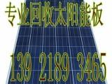 太阳能光伏电池板回收