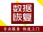 济南市高新区齐鲁软件园上门维修电脑 网络维护 数据恢复