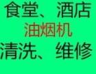 上海卢湾区打浦桥酒店饭店油烟机清洗公司 油烟管道清洗