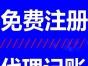 弘诚会计注册公司证照