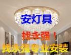 张庄社区附近专业安灯服务,安装各类灯具,网购灯具安装