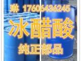 山东冰醋酸厂家价格 江苏冰醋酸厂家价格 湖北冰醋酸厂家价格