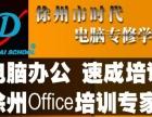 学电脑设计享受政府学费补贴 到徐州时代电脑专修学校