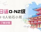 上海浦东日语翻译培训班,免费试听体验