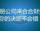合合财务李会计代账报税公司注册放心价格透明