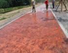寿光 承接彩色防滑路面施工 艺术压花路面地坪