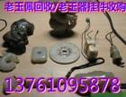 上海各种老玉器挂件回收 上海老玉佩收购