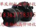 句容单反相机回收,佳能尼康相机回收