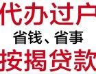 郑州代办房产过户计算交易税费 合理省税